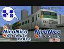 "【Atrain9】Shirasago Limited Express Train ""High Free Spirits"" 【綾音→大鮒(晴風)】"