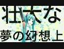 【初音ミク】Voltackle【オリジナル曲】