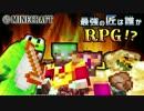 【日刊Minecraft】最強の匠は誰かRPG!?新世界エデン編3日目【4人実況】