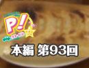 【第93回】高森奈津美のP!ットイン★ラジオ