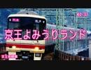 【駅名記憶】「ワールズエンドダンスホール」で京王etc.【Vo.テト&リツ】
