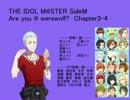 【iM@S人狼】SideM人狼3-4