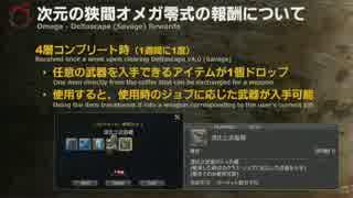 FF14 第37回プロデューサーレターLIVE 4/6