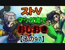 【ストⅤ・season2】マツダ流でおしおき【その97】