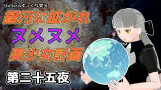 【Stellaris】銀河に拡がれヌメヌメ美少女計画 第二十五夜【ゆっくり実況】