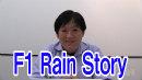 松田次生と小倉茂徳のモーターホームレディオ#180「F1 Rain Story」