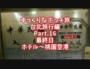【ゆっくり】ゆっくりなボッチ旅 台北旅行