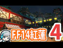 【FF14紅蓮】理想のマイホームを夢見てFF14紅蓮の解放者 04日目-1