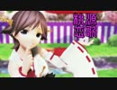 【MMD艦これ】比叡さんで「桃源恋歌」