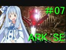 【ARK:Survival Evolved】姉さん、今度は砂漠にいきます7匹目【VOICEROID+実況】