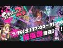 【スプラトゥーン2】ニコ厨ゆかりさんの前夜祭 最速実況【VO...