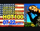 全米ビルボードチャート Billboard HOT100+Bubbling Under25:07/22/2017