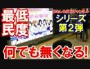 【想像を超えた韓国人の民度】 すきま窃盗シリーズ第2弾!