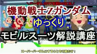【機動戦士Zガンダム】バーザム 解説 【ゆっくり解説】part19