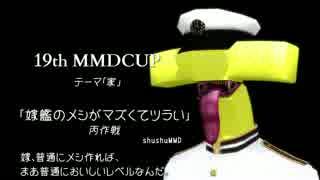 【第19回MMD杯予選】嫁艦のメシがマズくて
