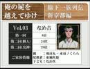 ◆俺の屍を越えてゆけ 実況プレイ◆新京都編 vol.3 : なめ吉