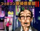 ファミコン探偵倶楽部2、久しぶりにあのエンディング見てやろう(8)