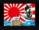 漁師の誇り大漁旗
