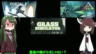 東北姉妹のSteamゲー探索part3【Glass&Portal&ARK編】