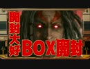 【開封大好き】テゼレットが破滅の刻ボックス開封【MTG】 thumbnail