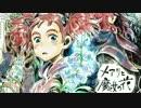 【メアリと魔女の花】-RAIN-歌ってみた【ユノミ】