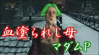 【ブラッドボーン】青年ピクルスが上位者になるまで part13 thumbnail