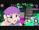 【スプラトゥーン2】菖蒲トゥーン2【ゆっくり実況プレイ】 前夜祭