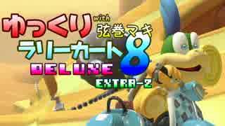 【マリオカート8DX】ゆっくりラリーカート
