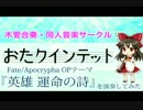 【Fate/Apocrypha】OPを木管5重奏で演奏してみた