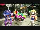 【splatoon2】ウナスプラ2ナウpart00【前夜祭】