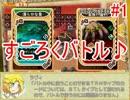 【すのまん】勇者が魔王を救う!?「すごろくプリンセス!」を実況 part1