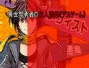 【実況】残酷な運命、立ち向かう最弱勇者『異世界勇者の殺人遊戯』2章Fin