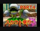 【DQMJ3】九州訛りが最強のモンスターを作る part4