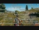 【YTL】うんこちゃん『PLAYERUNKNOWN'S BATTLEGROUNDS』part55【2017/07/13】