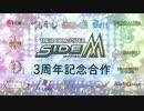 第75位:【3周年】アイドルマスターSideM 3周年記念合作【おめでとう】