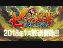 【新シリーズ】TVアニメ「七つの大罪 戒めの復活」ティザーPV