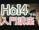 【HoI4】ハーツオブアイアン4 入門講座 その3