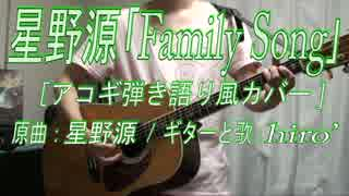 【アコギ弾き語り風】星野源「Family Song」歌ってみた【演奏動画】