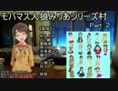 【iM@S人狼】シンデレラ人狼 みりあシリーズ村 1回戦part2