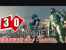 【LP2】LOST PLANET2で最強部隊を目指しましょう! #30【4人実況】