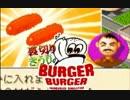 【実況】裏切りきうりのバーガーバーガーpart10