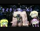 【Titanfall2】ゆかりすぐ死ぬ#1【VOICEROID+CeVIO】