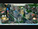 【SimCity(2013)】 私を魔王と呼べ4 【ゆっくり実況】 その30