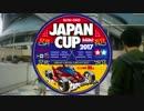 ジャパンカップ2017