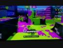 【スプラトゥーン】プレイ動画 スクイックリンβ 〜久々過ぎてAIMが…〜