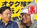 #187裏 岡田斗司夫ゼミ『遊戯王』で儲けすぎて本能寺の変(4.70)