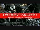 1分で学ぶマーベルコミック!:ヴェノム(エディ・ブロック)