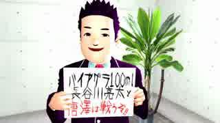 【第19回MMD杯予選】唐澤貴洋、杯運営にだ