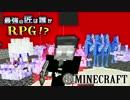 【日刊Minecraft】最強の匠は誰かRPG!?本当の地獄はここから2日目【4人実況】