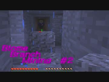 【Minecraft】バイオームブランチマイニングPart2【VOICEROID実況】